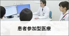 患者参加型医療